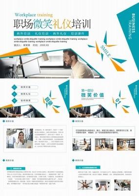 清新办公风商务人士职场微笑礼仪培训通用PPT模板