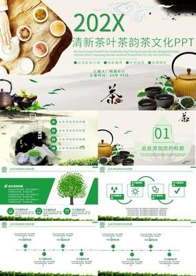 绿色清新茶叶茶韵茶文化企业介绍PPT模板