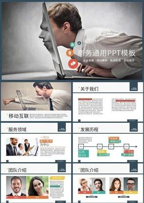 商务惊悚感企业介绍市场营销案例展示产品销售模板