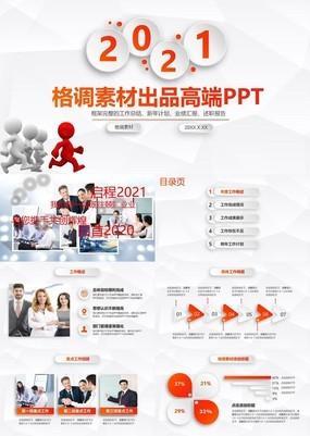 橙色微立体企业年终工作总结员工述职报告PPT模板