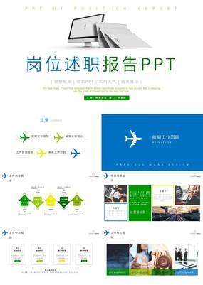 简约多彩感企业销售部岗位述职报告演讲PPT模板