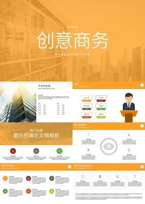 黄色欧美风创意企业介绍总结汇报PPT模板