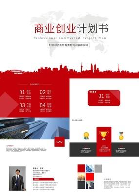 红色简洁大气企业商业创业计划书PPT模板