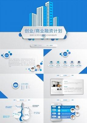 蓝色经典商务风商业创业计划书通用PPT模板