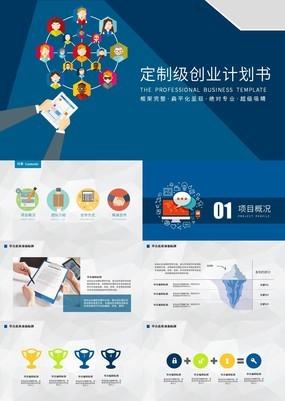 蓝色扁平化超级吸睛定制级创业计划书PPT模板