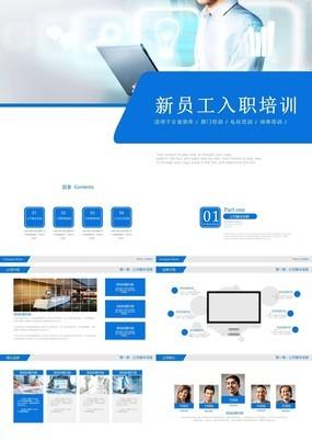 蓝色整洁扁平化互联网企业新员工入职培训PPT模板
