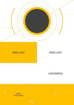黄白简约公司简介企业宣传介绍快闪PPT模板