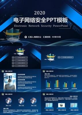 蓝色简约商务风电子网络安全教育课件通用PPT模板