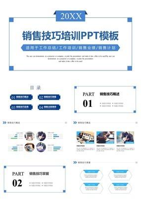 极简蓝色系企业销售沟通话术技巧培训管理PPT模版