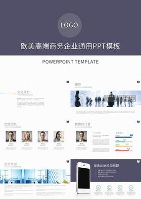 欧美高端企业宣传项目融资商业计划书PPT模板