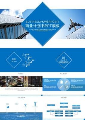 蓝色风企业宣传介绍商业计划书PPT模板