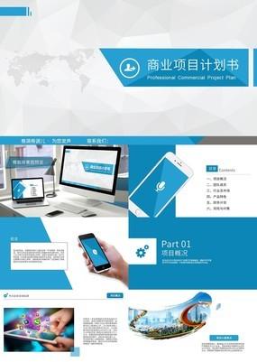 蓝白色商务风企业科技商业项目计划书通用PPT模板