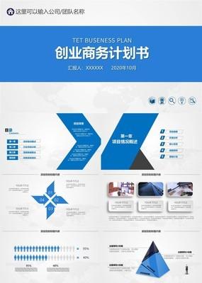 灰蓝商务风工作室创业商务计划书营销策划PPT模板