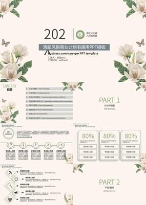 温馨花瓣风企业线下旗舰店商业计划书通用PPT模板