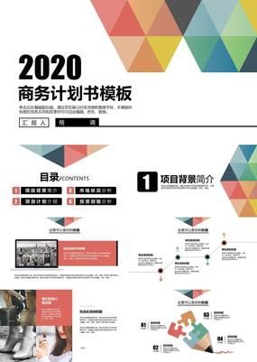简约彩色企业宣传介绍商务计划书PPT模板