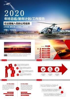 扁平杂志风航空公司业绩报告年终工作总结PPT模板