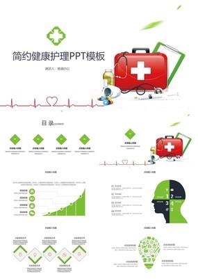 绿色简约医院卫生健康护理知识讲解通用PPT模板