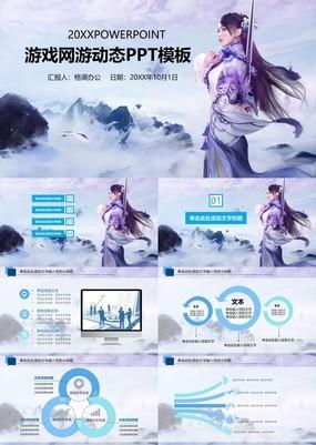 紫色大气唯美游戏网游宣传通用PPT模板