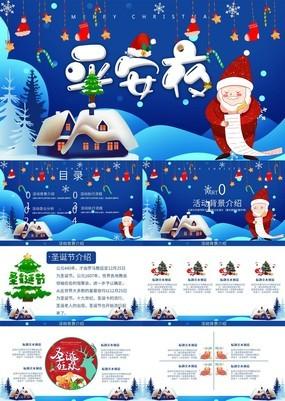 蓝色风圣诞前夜平安夜活动策划通用PPT模板