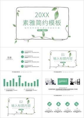 绿色清新淡雅商务报告项目汇报PPT模板