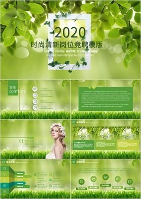 绿色清新岗位竞聘个人简介汇报PPT模板