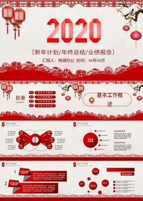 2020红色中国风年终工作总结PPT模板