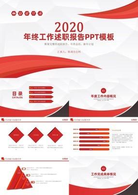 红白商务微立体风格企业年终工作述职报告PPT模板