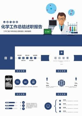 蓝色正式扁平化化学化工岗位工作述职报告PPT模板