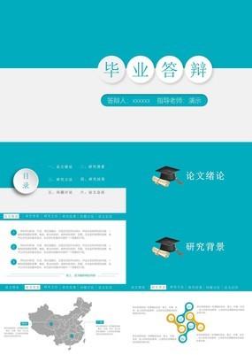 浅蓝正式微立体市场营销专业毕业论文通用PPT模板