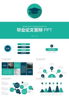 经典绿色扁平化电子商务专业毕业论文答辩PPT模板