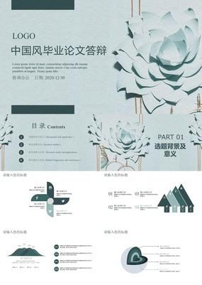 清新淡雅中国风汉语言专业毕业论文答辩PPT模板