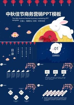 深蓝色大气商务中秋节活动营销策划PPT模板