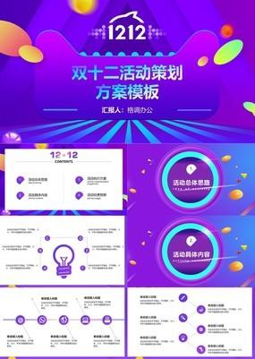 紫色渐变扁平化双十二活动营销策划PPT模板