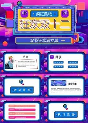 紫色炫彩精美手绘双十二狂欢活动策划宣传PPT模板