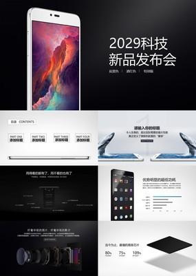 黑白简约2029手机科技新品发布会PPT模板