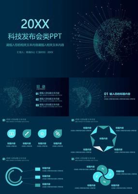 高端大气创新互联网科技产品发布会PPT模板