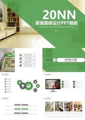 绿色小清新唯美家居装修设计宣传PPT模板