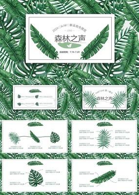 绿色创意森系文艺新品发布会产品发布PPT模板