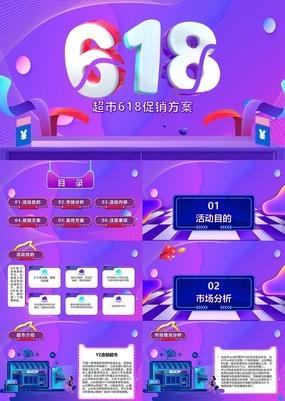 紫色渐变背景超市618活动宣传策划方案PPT模板