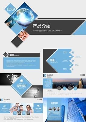 高端蓝色大气个人总结产品宣传通用PPT模板