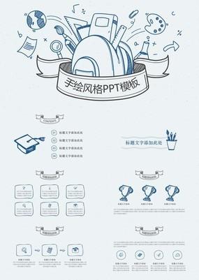淡蓝卡通唯美手绘风产品发布介绍宣传PPT模板