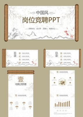 唯美创意画卷中国风岗位竞聘述职PPT模板
