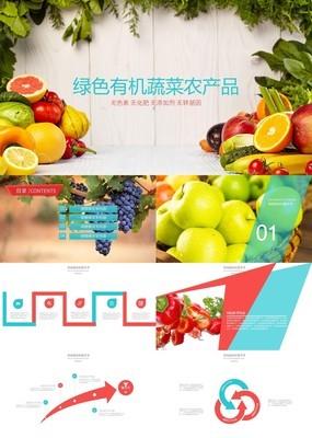 简约清新绿色有机蔬菜农产品展示PPT模板