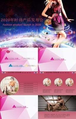 粉色时尚杂志风奢饰品产品宣传发布会通用PPT模板
