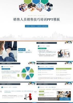 多彩营销风企业销售部门员工销售培训管理PPT模板