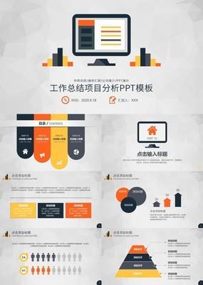 IOS风简洁商务风工作总结述职汇报PPT模板