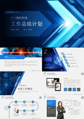 酷炫蓝科技风科技企业工作汇报计划通用PPT模板