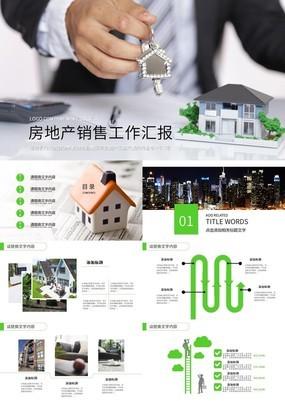 简约商务风房地产行业业绩销售汇报PPT模板