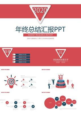 红色框架完整创意三角形年终总结汇报PPT模板
