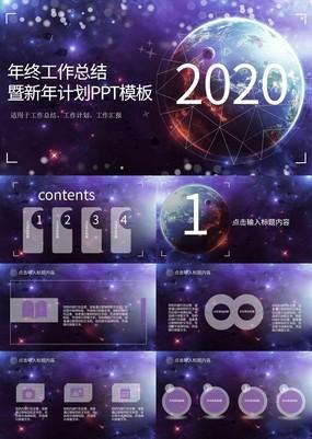 2020高端大气震撼企业商务年终总结PPT模板